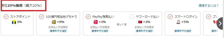 paypay/ペイペイモール獲得予定ポイント