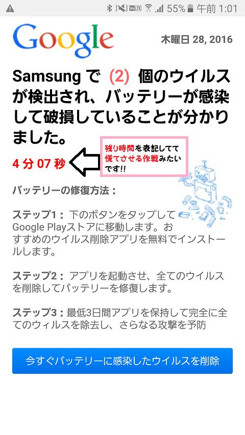 Screenshot_20160728-010150