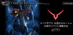 10周年イベント「コードギアス 反逆のルルーシュ キセキのアニバーサリー」の開催が決定!!