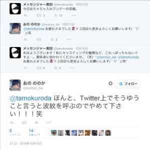 ono_tweet21