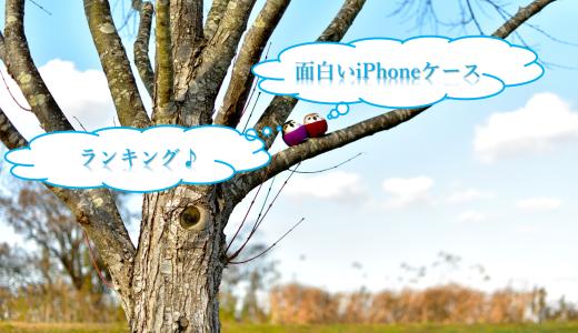[iPhone]面白いiPhoneケースランキング