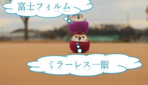 富士フィルムのミラーレス一眼おすすめランキング