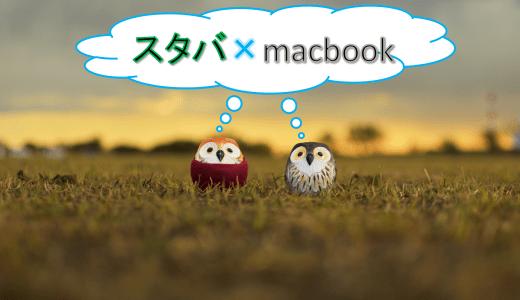スタバでmacbookの理由と誤解by Windowsユーザー