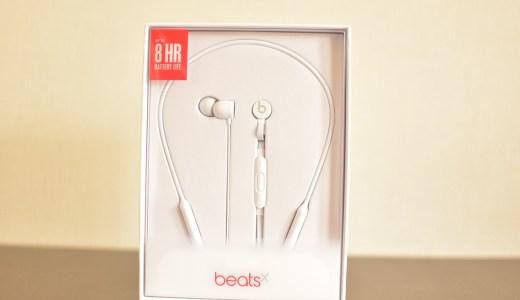 【レビュー】BeatsXを4ヶ月使った評価:音質は?充電持ちは?全て答えます。