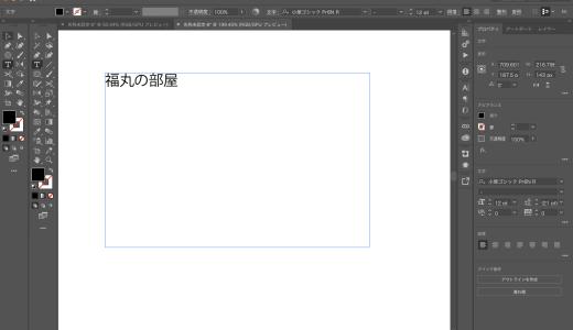 【Illustrator】テキストボックスをぴったりにする方法と注意事項