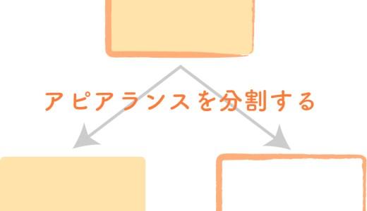 【Illustrator】アピアランスを分割するとは?世界一わかりやすく解説します。
