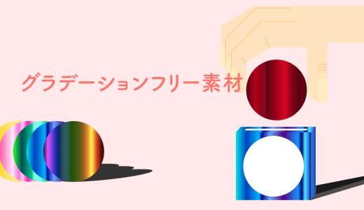 【フリー素材/100種類以上】Illustratorのスウォッチに登録しておきたいおすすめのグラデーション