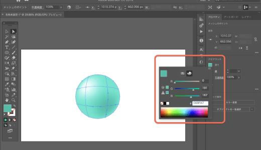 【Illustrator】複雑なグラデーションを作ってより立体感のあるイラストを作る方法