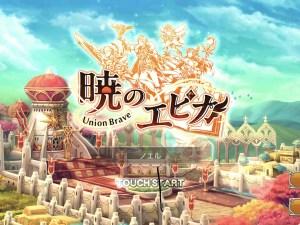 暁のエピカ -Union Braveのプレイ画面