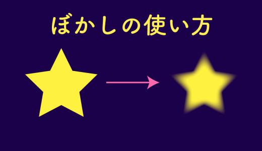 【Illustrator】ぼかしの使い方とは?2種類をぼかしをしっかり使い分ける