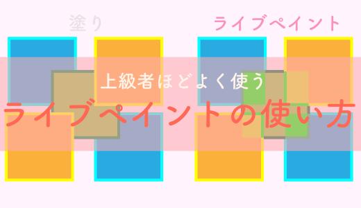 【Illustrator】ライブペイントツールの使い方:できない時の対処法まで全て解説