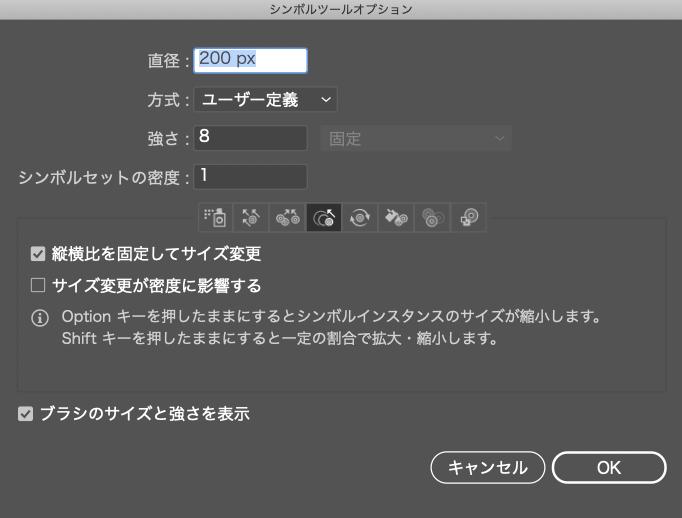 シンボルツールオプションパネル(シンボルリサイズツール)