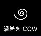 渦巻きCCWアイコン