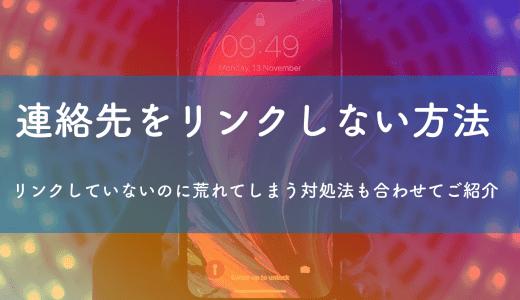 【インスタ】連絡先をリンクしない方法:リンクしてないのにバレる!?