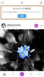 PicsArtの登録