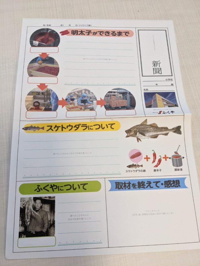 ハクハク,明太子,工場見学,福岡,手作り,体験