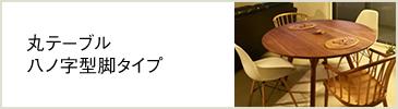 無垢 丸テーブル 八ノ字型脚タイプ