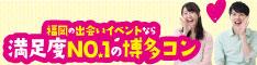 福岡の婚活街コン情報サイト