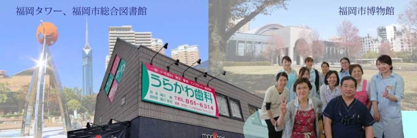 福岡市早良区西新の博物館福岡タワー