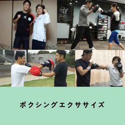 ボクシングエクササイズ福岡