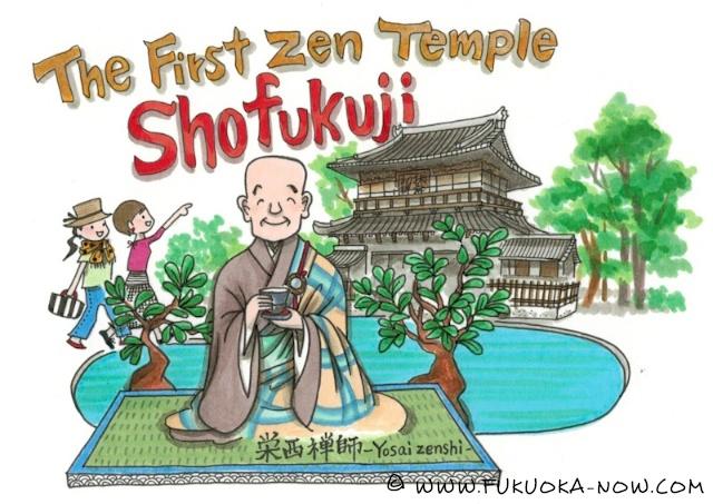 fn173-fukuoka-topic