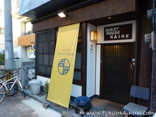 Kaine-Hostel 2