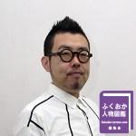 九州大学大学院芸術工学研究院 准教授 妹 尾 武治