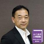 株式会社アイ・ビー・ビー 代表取締役 廣 田 稔