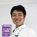 コミュニケーションデザイナー 岩永真一
