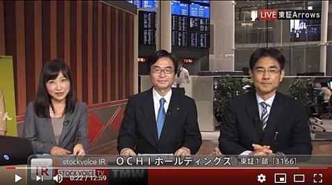 【画像】OCHIホールディングス株式会社