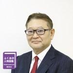 【画像】アネーラ税理士法人 理事長(CEO) 藤本周二