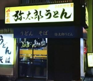 「弥太郎うどん」