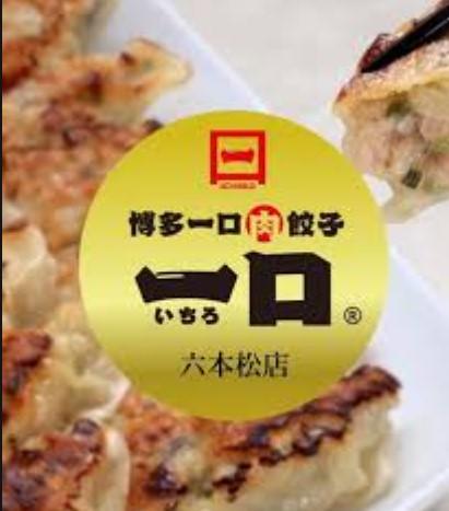 六本松駅前餃子の一口お肉7の餃子は絶品