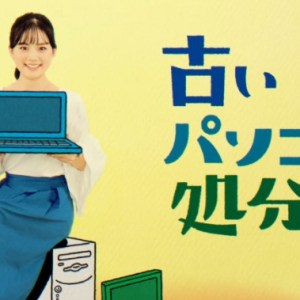 パソコン無料回収