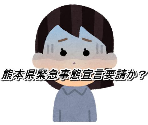 熊本新型コロナウィルス感染拡大ステージ4へ、緊急事態宣言提案、福岡も連携か?