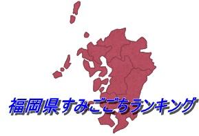 福岡県住みたいまち(住みここち駅)ランキングは?六本松は何位?