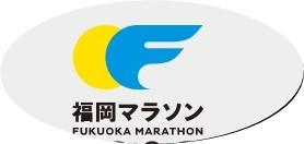 福岡マラソン2021開催決定、開催日は?