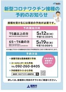 福岡市ワクチン接種