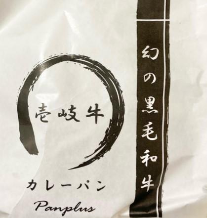 壱岐牛カレーパンパンプラス
