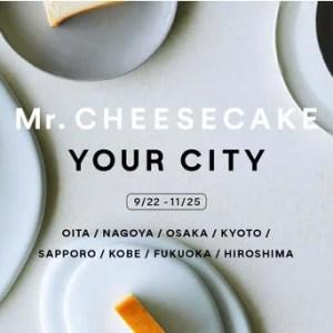 Mr.CHEESECAKE(ミスターチーズケーキ)福岡にも期間限定でオープン!気になる販売店舗は?