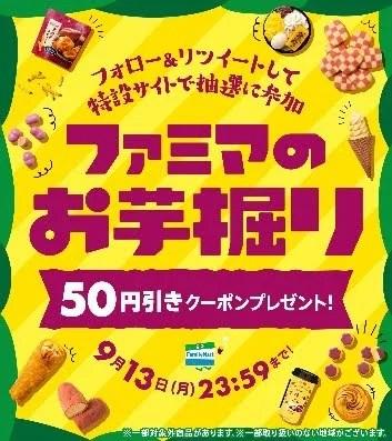 ファミマのお芋掘り! 50円割引キャンペーン