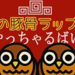 funky-kennosuke-ramen