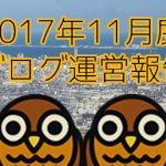 owl_job201711