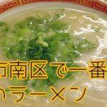 ramen-ranking-fukuoka-minami