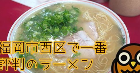 ramen-ranking-fukuoka-nishi