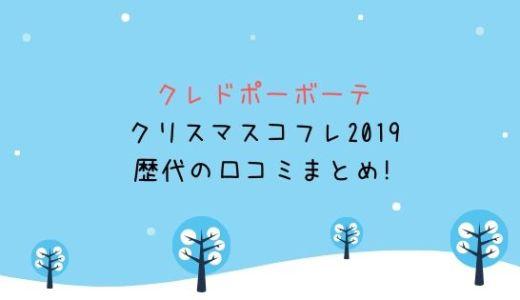 クレドポーボーテクリスマスコフレ2019歴代の口コミまとめ!使い方もチェック