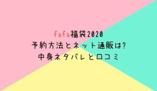 fafa福袋2020の予約方法とネット通販は?中身ネタバレと口コミまとめ