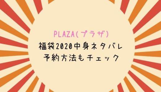 PLAZA(プラザ)福袋2020中身ネタバレまとめ!予約方法もチェック
