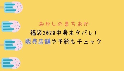 おかしのまちおか福袋2020中身ネタバレ!販売店舗や予約もチェック