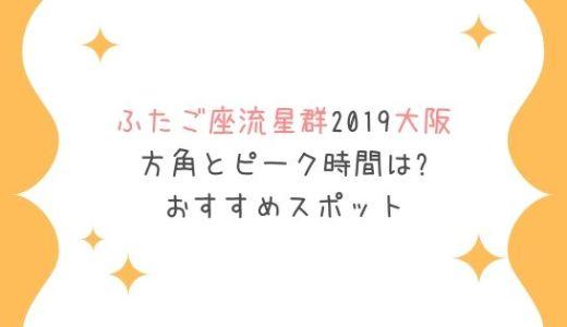 ふたご座流星群2019大阪の方角とピーク時間は?おすすめスポット(場所)もチェック